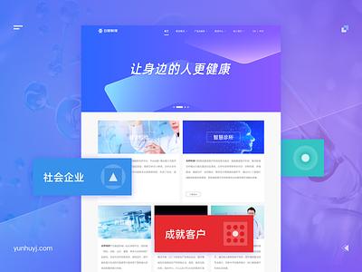 Company website web 设计 ui
