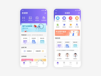 基层医疗  Primary medical treatment app ui