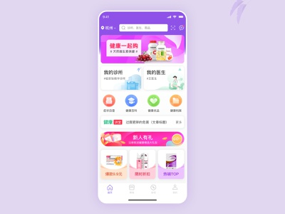 Medical care icon app 设计 ui