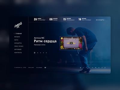 Website – Antoha MC antoha mc music ui ux web design