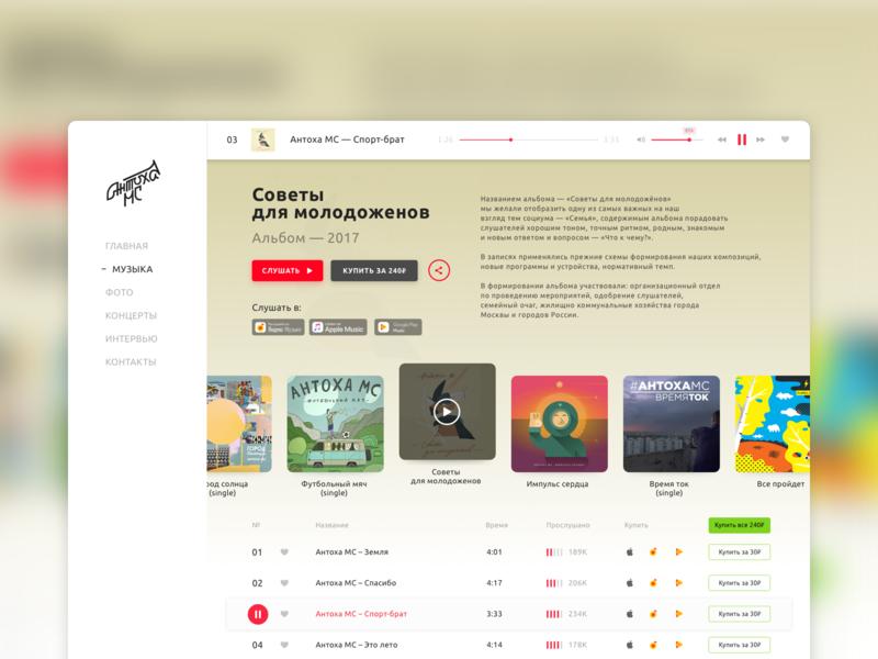 Music – Antoha MC album mc music app music sketch app app ux ui web design