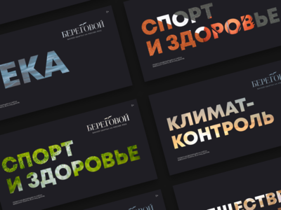 Typography banners creative adobe photoshop app sketch complex residential fb add design realty web banners typography