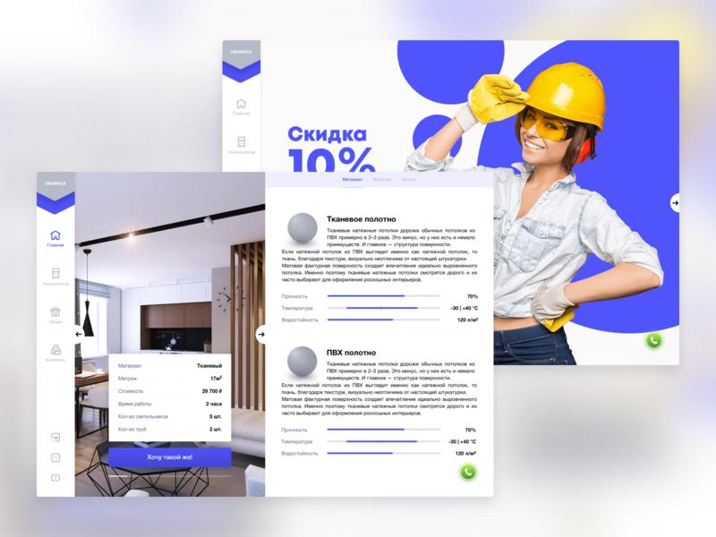 Stretch ceilings in Obninsk building repairs obninsk ceilings illustration filter sketch app realty app ux ui web design
