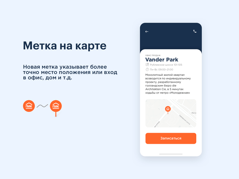 Pin to map label location mark flat icon iphone typography ios realty app sketch app ux ui web design map pin