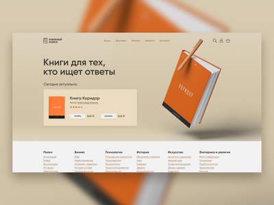 Concept design for an online book store uxdesign ux uidesign ui website design online store books book design web design uiux web designer webdesigner webdesign ui design freelance