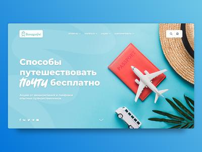Vandrouki landing page — redesign concept landing landing page uiux ui web designer webdesigner webdesign ui design dailyuichallenge dailyui 003 daily ui dailyui