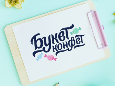 Logo design - Букет конфет