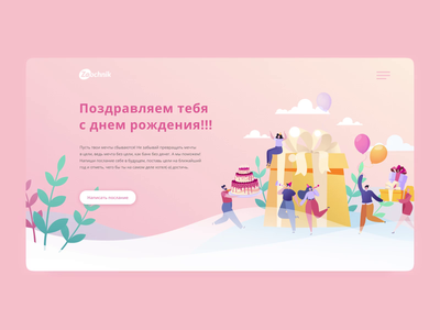 """The project for the company Zaochnik """"Customer's birthday"""" landing page concept design concept animation website web ux ui design"""