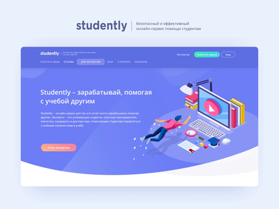 """Design for a project """"Studently"""" (Zaochnik company) after effect figma education concept design concept animation website web design ux ui"""