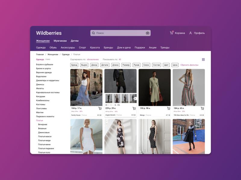Wildberries online store redesign #1 online store web ui ux design