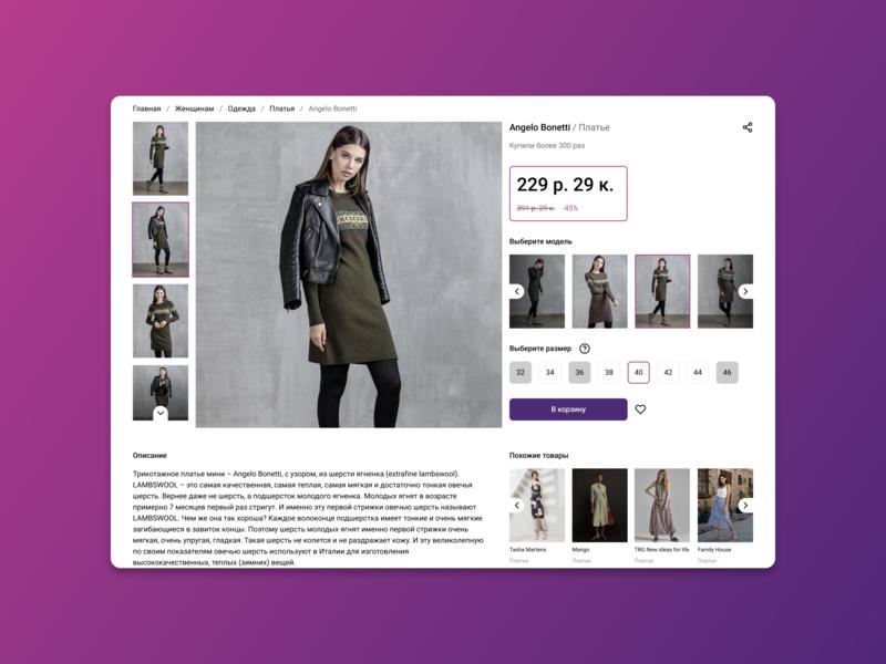 Wildberries online store redesign #2 web ux ui online store design