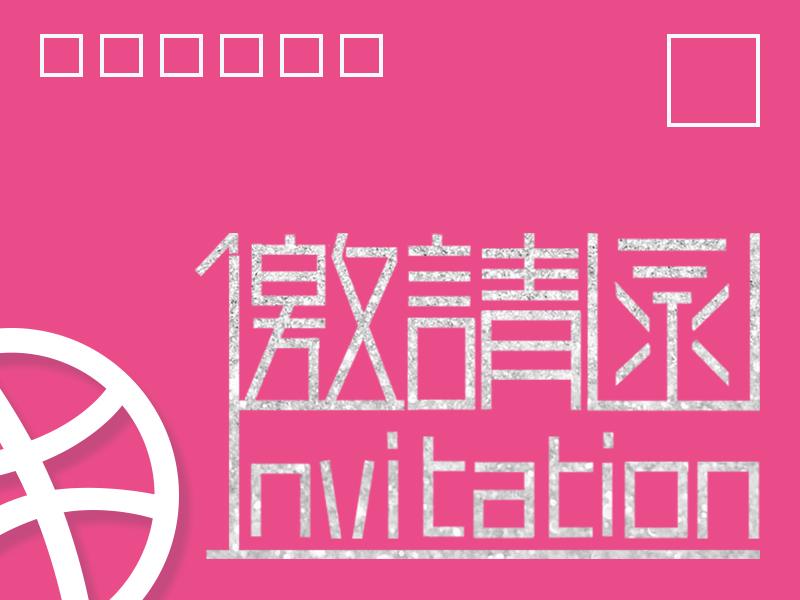 Dribbble Invitation ui invite to giveaway invite dribbble invite giveaway dribbble invite design