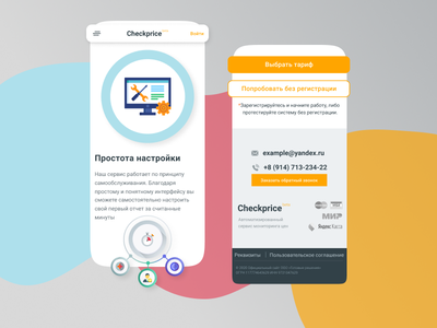 CheckPrice Landing Page Shots mobile design illustration landing