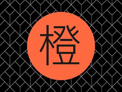 180913 Idea 03 Dribbble chinese characters chineasy chinese orange logo typography branding graphic digital creative minimal black design