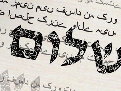 Al Mutanabbi Street Starts Here Bookmark Project