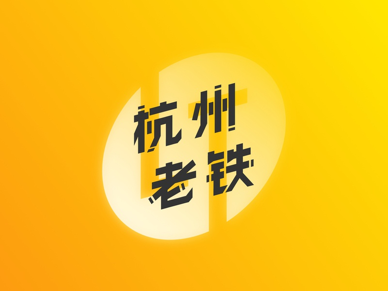 Hangzhou Brother 商标