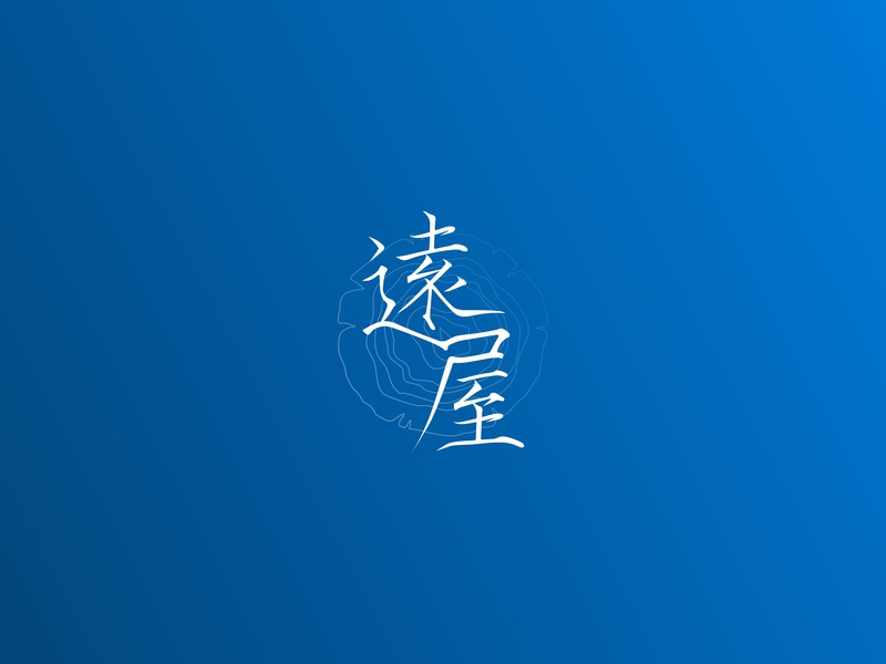 YuanWu Furniture Logo 品牌 商标