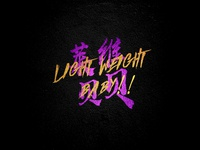 Light Weight Baby Logo