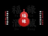 """""""福禄酒藏Fu Lu Jiu Zang""""  Logo"""