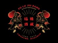 """福禄酒藏 FuLuJiuZang ""插画"