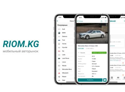 Riom.KG branding ux ui mobile app design