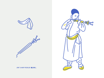 Jew's Harp Peddler I 賣口琴儿 shoes cloth illustration peddler