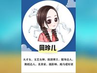 Ling Er Zhou