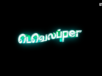 #developer tamil typography light print developer tamilnadu tamil typography vector graphic  design