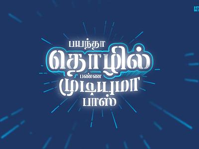 #BAYANTHAthozil tirupur tamilnadu vector tamil typography tamil typogaphy graphic  design