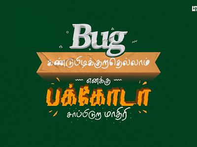 #PAKKODA food bug computer wordmark tamil typography tamiltypography tamil typography india tamilnadu print design vector graphic  design