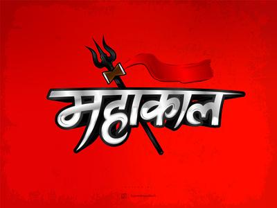 #Mahakaal shiva logo typography hindi