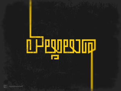 #நன்மை logo branding graphic design vector type font typography tamiltypography tamil