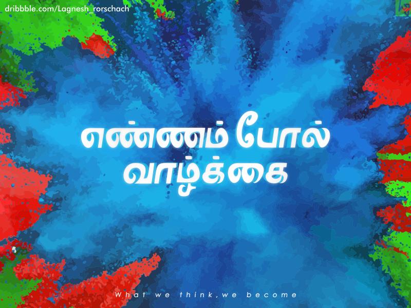 #ஹோலிவாழ்த்துக்கள் colors graphic  design typography tamil typography tamil festival holi
