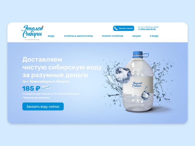 Water delivery minimal branding ux ui commerce web design