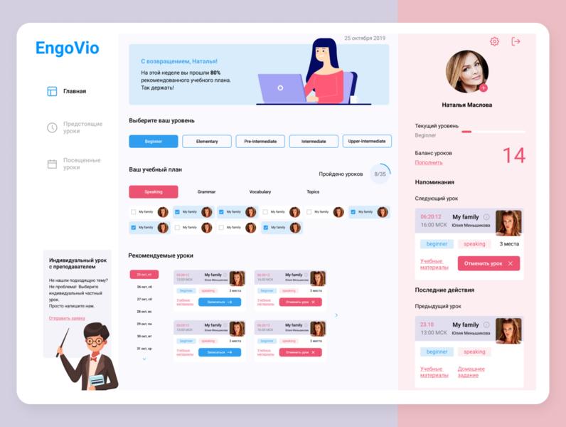 EngoVio - Learning English Online Platform learning platform lessons education dashboard illustration minimal user interface design web ux ui