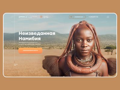 Travel to Namivia