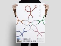 University Hospital poster