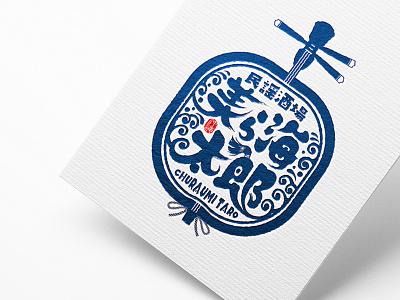 "Okinawa Japan tavern logo ""Churaumi Taro"" drawing logo japan okinawa"