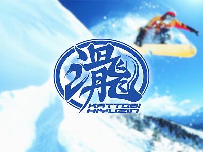 "Logo Snow jumping team""Kattobihiyuzin"" japan okinawa logo"