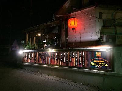 BBQ's billboard japan sign
