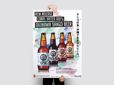 Craft beer poster design okinawa japan poster beer