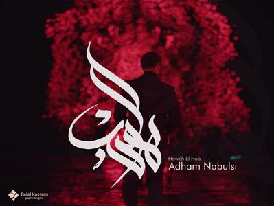 هو الحب that is the love - adham nabulsi song