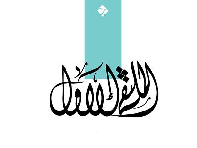 الملتقي الاول للتداول بالبحرين تصميم تايبوجرافي لوقو لوجو خط عربي خط graphic design type logo design calligraphy typography
