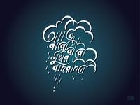 Bangla Calligraphy আজি ঝরো ঝরো মুখর বাদর দিনে ।