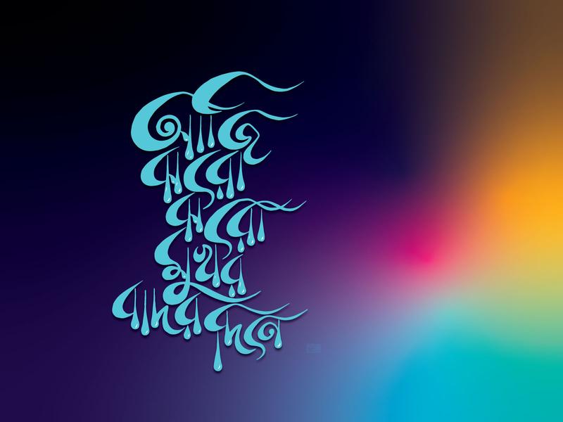 Bangla Calligraphy_আজি ঝরো ঝরো মুখর বাদর দিনে design calligraphy