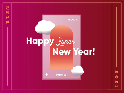 Happy Lunar New Year! inspiration motiongraphics graphicdesign lunarnewyear happynewyear 3ddesign creative design branding protopiedesign protopie