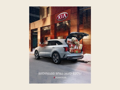 Kia Motors Poster graphicdesign photo retouching colorful photo manipulation retouche new year poster georgia art direction poster best designer concept artwork creative design best designer design artistic artist art creative