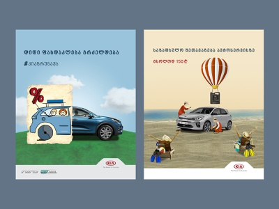 Kia Motors Poster best designers best design best shot poster art poster summer artistic surreal conceptual design creative post best designer composition digitalart artwork artist art concept