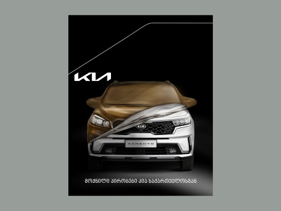 Kia Motors Poster cool graphic designer art direction artwork digital artist concept designer design best creative art digitalart creative design poster post social media graphic design artistic artist art creative