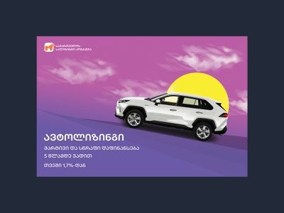 Banner for Georgian leasing company creative design artist artdirection illustrator print design digitalartwork designer digitalartist digitalart photoshop colorful illustration car company leasing bestdesign graphicdesigner banner design print